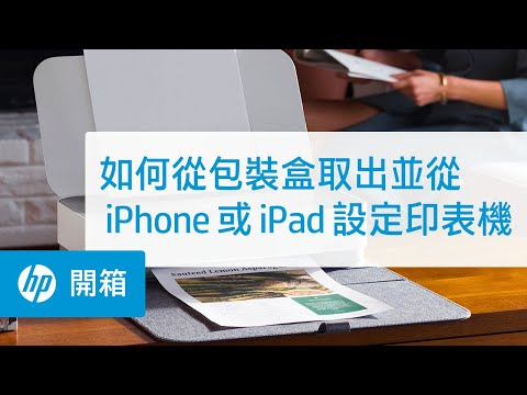 如何從包裝盒取出並從 iPhone 或 iPad 設定 HP Tango 印表機系列