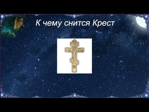 К чему снится Крест (Сонник)