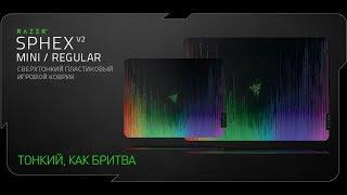 Razer Sphex V2 | Краткий обзор