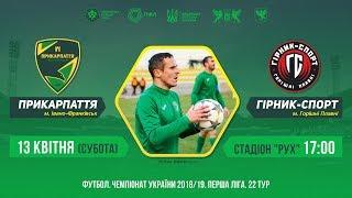 """""""Прикарпаття"""" - """"Гірник-Спорт"""". Перша ліга. 22 тур (онлайн)"""