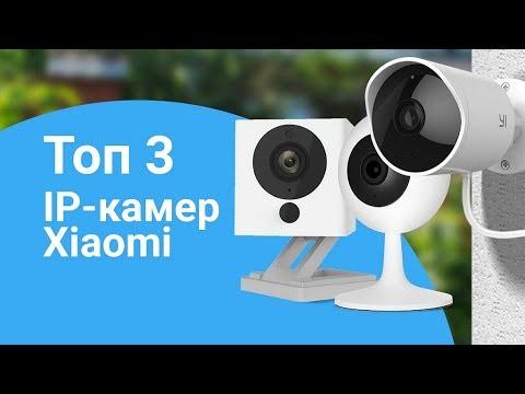 Топ 3 IP-камер Xiaomi | От «Румикома», магазина Xiaomi