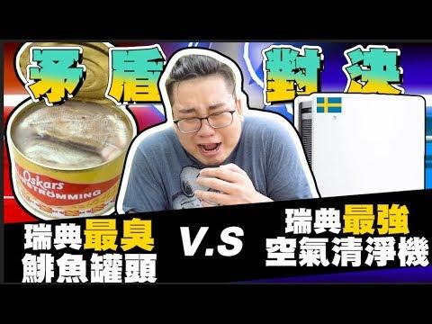 【Joeman】矛盾對決!最臭的鯡魚罐頭vs超強的空氣清淨機!