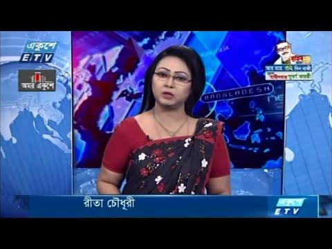 11 Pm News || রাত ১১ টার সংবাদ || 22 February 2021 | ETV News