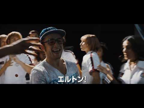 映画『ロケットマン』本予告