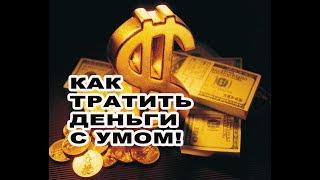 Как тратить деньги с умом?!