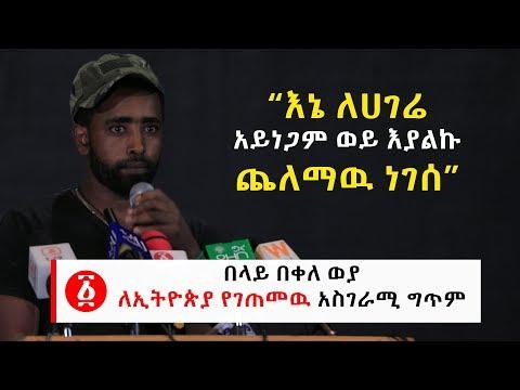 """Ethiopia: """"እኔ ለሀገሬ  አይነጋም ወይ እያልኩ  ጨለማዉ ነገሰ"""" በላይ በቀለ ወያ"""