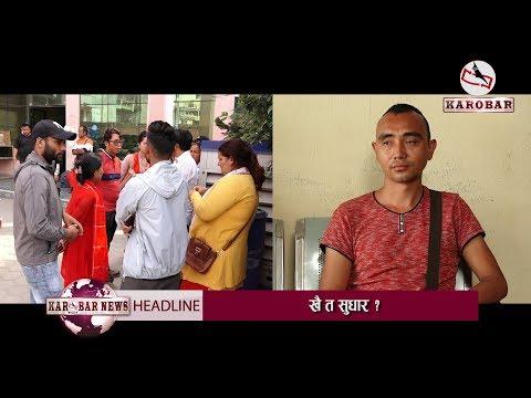KAROBAR NEWS 2019 06 14 वैदेशिक रोजगारीमा ठगी बढ्यो, पोर्चुगल भन्दै भारत लगे