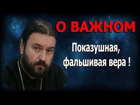 Поддерживать веру должны мы сами, даже через силу! Протоиерей Андрей Ткачёв