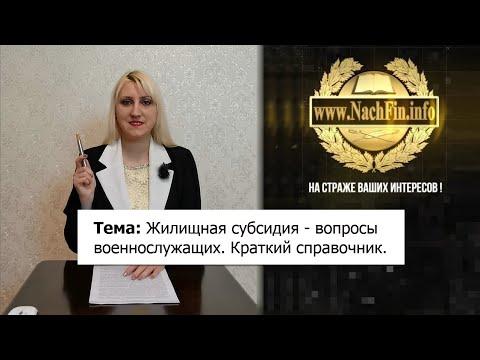 Жилищная субсидия - вопросы военнослужащих. Краткий справочник.
