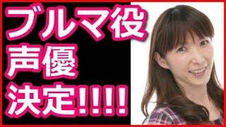 久川綾が「ドラゴンボール」新ブルマ役で鶴ひろみの後任に決定!凄すぎる声優です