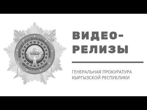 Видео-релиз Генеральной прокуратуры_ 27.08.2019г.