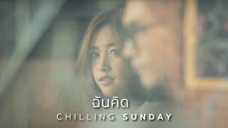 ฉันคิด - Chilling Sunday (Official Music Video)