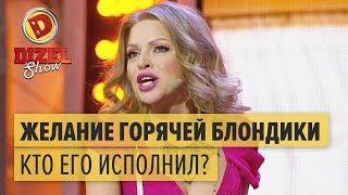 Как исполняется желание блондинки, или Как порвать с дурой — Дизель Шоу   ЮМОР ICTV