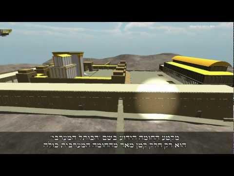 סיור תלת מימדי בבית המקדש