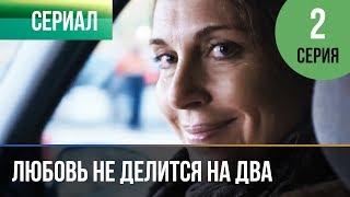 ▶️ Любовь не делится на два 2 серия - Мелодрама | Русские мелодрамы