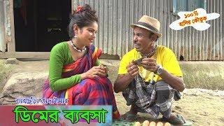 ডিমের ব্যবসা   Dimer Bebosha   Tarchera Vadaima   Comedy   Natok   Bangla Koutuk 2018