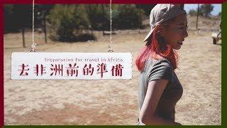 [中字] ✌🏿超詳細!!去非洲前的準備|一個女仔去非洲 |RedisPolly