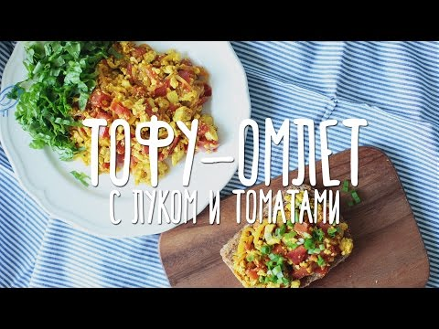 Тофу омлет с луком и томатами | Рецепт завтрака