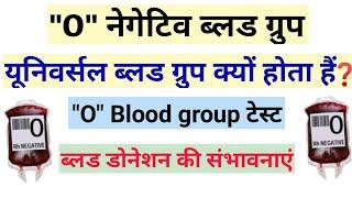 Why O Negative is  Universal Doner | Universal doner O-ve | Blood Group O Negative