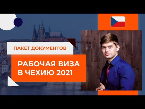 Рабочая виза в Чехию 2021. Пакет документов. Разбор!