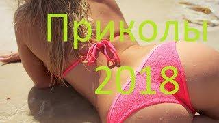 Лучшие видео приколы 2018 №25