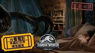 W看電影_侏羅紀世界2:殞落國度(Jurassic World: Fallen Kingdom, 迷失國度)_重雷心得