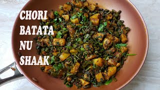 Gujarati Style Chori Batata Nu Stir Fried Shaak - NO H2O,NO SODA - Chawli, Chauli,Long Beans-Dow Gok