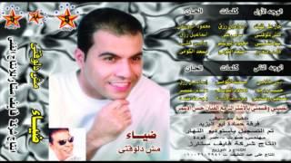 تحميل اغاني Diaa - Betew7asheiny / ضياء - بتوحشينى MP3
