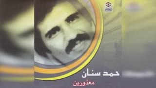 تحميل و مشاهدة Maathoren حمد سنان - معذورين MP3