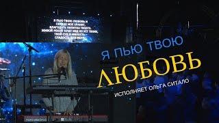 Я пью Твою Любовь - исполняет Ольга Ситало