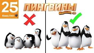 25 Ляпов Пингвины Мадагаскара - Народный КиноЛяп