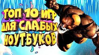 ТОП 10 ИГР ДЛЯ ОЧЕНЬ СЛАБЫХ ПК И НОУТБУКОВ №1