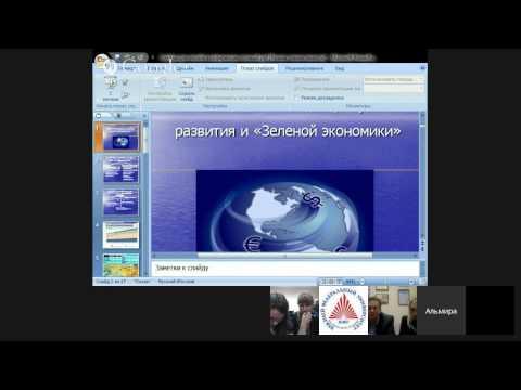 «Совершенствование системы учета, аудита и анализа в контексте Концепции устойчивого развития и «...