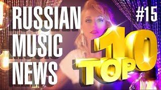 Новые Клипы 2016 - Новинки Музыки #15