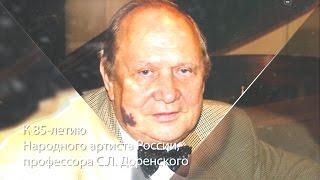 Запись трансляции. Классный вечер к 85-летию С.Л. Доренского.