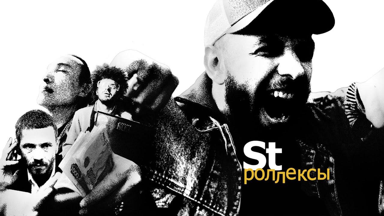 ST — Роллексы
