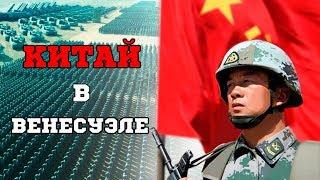 Шах Вашингтону: Китай перебрасывает войска в Венесуэлу!