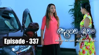 Deweni Inima | Episode 337 22nd May 2018