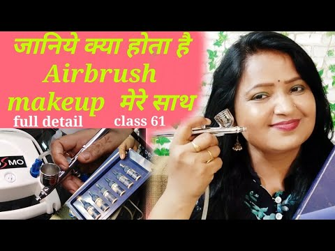 Airbrush Makeup करना सिखे मेरे साथ || Airbrush makeup technique || Online Parlour course in hindi