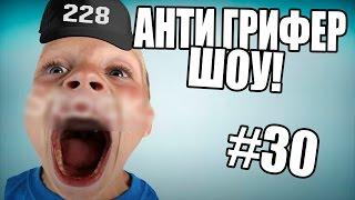 АНТИ-ГРИФЕР ШОУ! l ТУПОЙ БОМБЯЩИЙ РЕПЕР ВЕРНУЛСЯ l #30