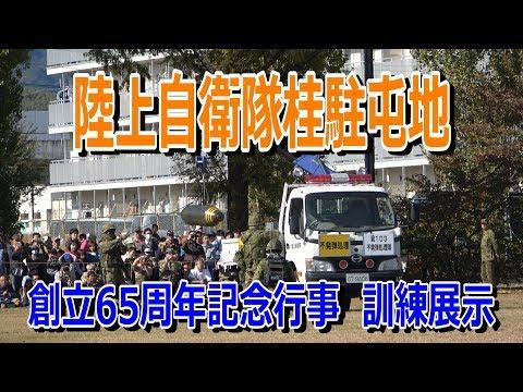 陸上自衛隊桂駐屯地 創立65周年記念行事 訓練展示[4K]