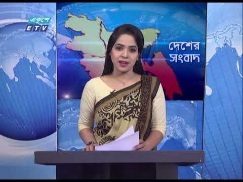 06 PM News || সন্ধ্যা ০৬টার সংবাদ || 18 January 2021 || ETV News