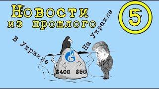 Как «В Украине» газ стал в 8 раз дороже, чем «НА Украине»