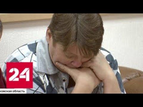 Похищение в Дедовске: финалом драмы стал условный срок - Россия 24