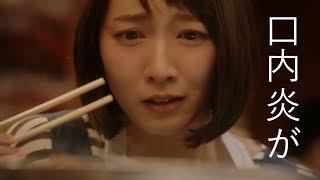 日本CM吉岡里帆面對口腔潰瘍無法吃美食吃兩粒藥解決?