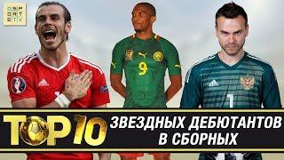 ТОП-10 юных ДЕБЮТАНТОВ-звезд в национальных сборных