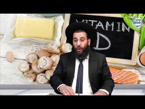 הרב רביד נגר: למה חסר לנו ויטמין D? • צפו