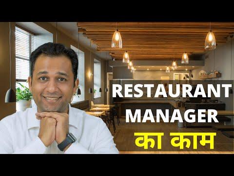 Restaurant Manager Responsibility, Restaurant Manager Ka Kaam Kya Hota Hai? In Hindi