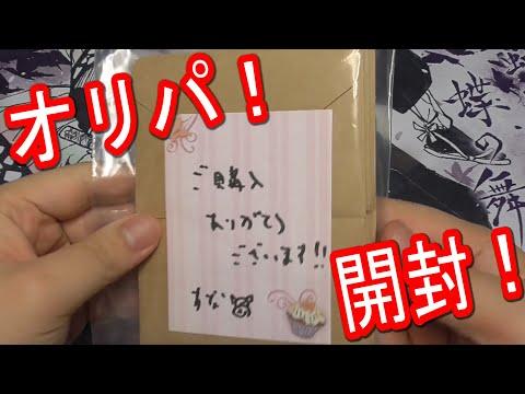 , title : '【遊戯王】300円オリパを10パック開封!【トマト】