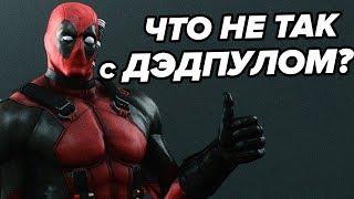 Обзор: Deadpool — шедевральный середнячок